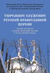 Тюремное служение Русской Православной Церкви