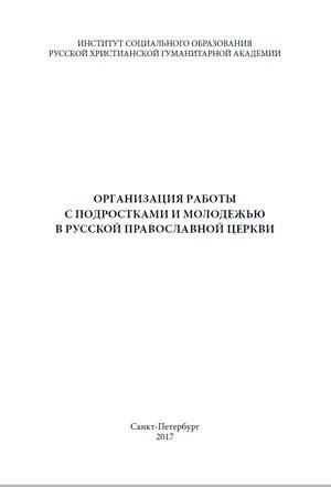 Организация работы с подростками и молодежью в Русской Православной Церкви