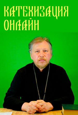 Онлайн-катехизация. Курс в Школе православной психологии