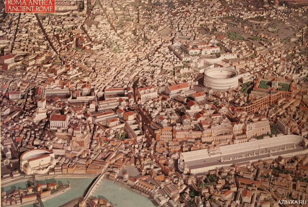 Древности Рима