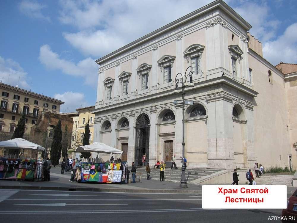 Церковь «Святая Святых» и Святой Лестницы