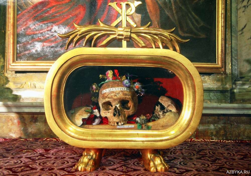 Череп …святого мученика Валентина