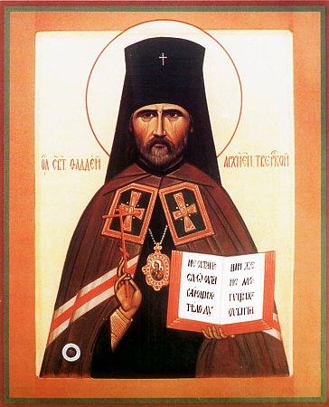Проповеди священномученика Фаддея (Успенского)