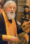 Быть свидетелями Христа. Проповеди протоиерея Виталия Борового