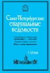 Переполненная чаша — священник Михаил Менстров