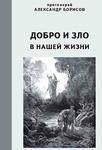 Добро и зло в нашей жизни — протоиерей Александр Борисов