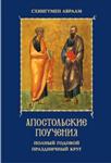 Апостольские поучения — игумен Авраам (Рейдман)