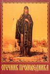 Отечник Проповедника – игумен Марк (Лозинский)
