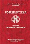 Гомилетика. Теория церковной проповеди – епископ Феодосий (Бильченко)