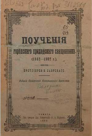 Поучения городского приходского священника — протоиерей Валериан Лаврский