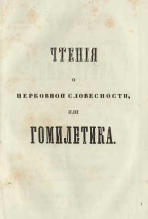Чтения о церковной словесности, или Гомилетика — Яков Амфитеатров