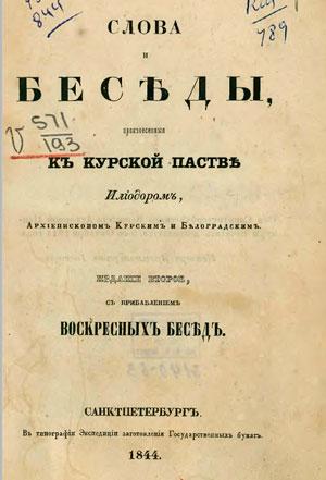 Беседы, произнесенные к курской пастве Илиодором, архиепископом Курским и Белоградским