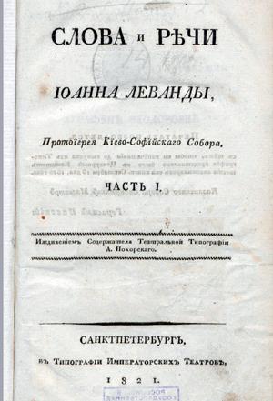 Слова и речи Иоанна Леванды, протоиерея Киево-Софийского собора