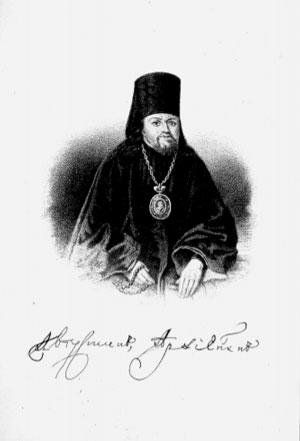 Сочинения Августина, архиепископа Московского и Коломенского
