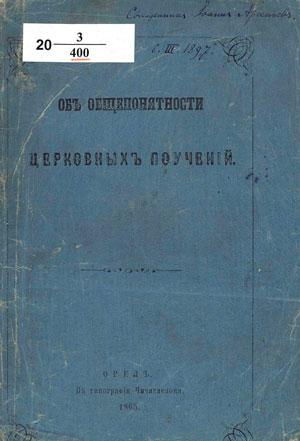 Об общепонятности церковных поучений — священник Федор Рябинцев