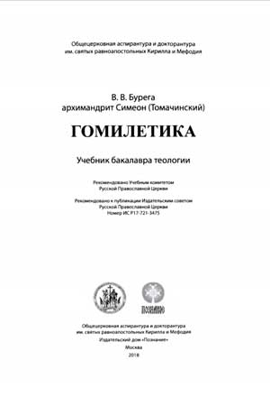 Гомилетика: учебник бакалавра теологии — В.В. Бурега, архимандрит Симеон (Томачинский)