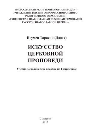 Искусство церковной проповеди — игумен Тарасий (Ланге)