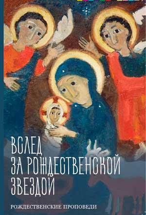 Вслед за Рождественской звездой — игумен Дионисий (Шленов)