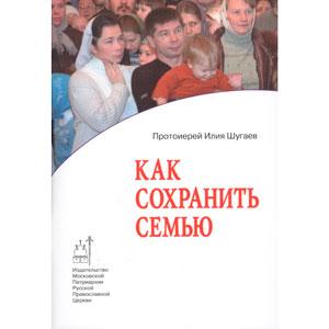 Как сохранить семью? — протоиерей Илия Шугаев