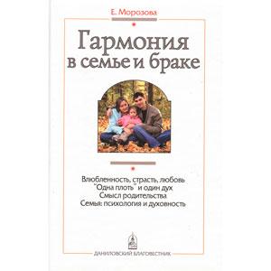 Гармония в семье и браке. Семья глазами православного психолога — Морозова Е.А.