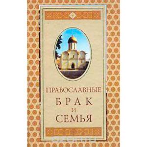 Православные брак и семья — Щеголева Е.В.