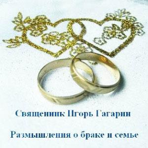 Размышления о браке и семье — священник Игорь Гагарин