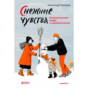 А. Ткаченко: «Снежные чувства. Психологические этюды о семейной жизни»