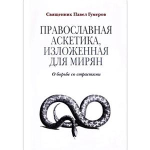 Восемь смертных грехов и борьба с ними (Любодеяние) — свящ. Павел Гумеров