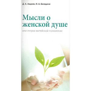 Мысли о женской душе или очерки житейской психологии — Д.А. Авдеев, И.А. Беседина