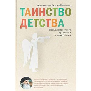 Архимандрит Виктор (Мамонтов) о браке исемье