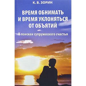 «Время обнимать и время уклоняться от объятий» — К.В.Зорин