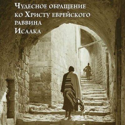 История о чудесном обращении ко Христу еврейского раввина Исаака