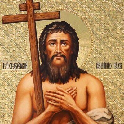 О Крещении Благоразумного разбойника