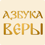 azbyka.ru