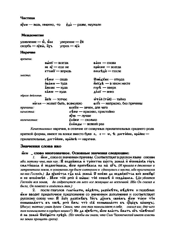 metod posobie 27 - Методическое пособие по церковнославянскому языку
