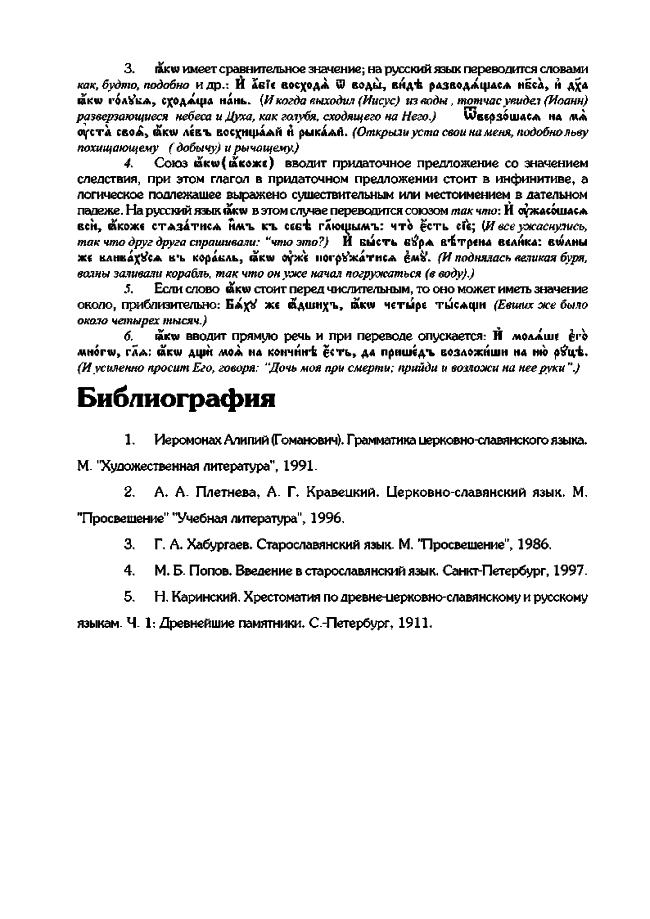 metod posobie 28 - Методическое пособие по церковнославянскому языку