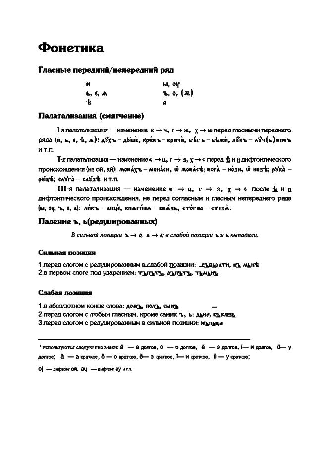 metod posobie 5 - Методическое пособие по церковнославянскому языку