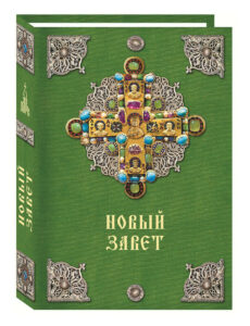 novyj zavet - Новый Завет