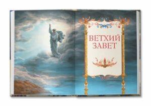 photo 2021 05 14 19 35 07 - Ветхий Завет