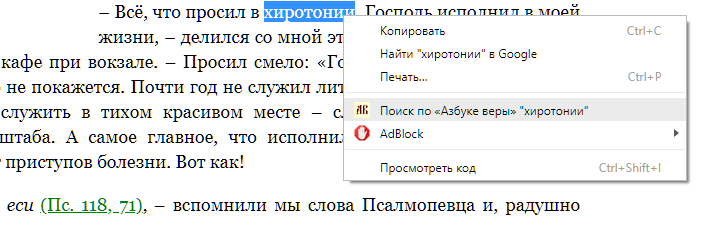 «Азбука веры» в вашем браузере