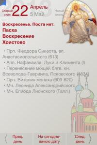 """Приложение """"Православный календарь"""""""