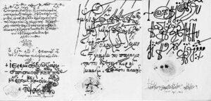 1593 - Документы об учреждении Московского патриархата 1589, 1590 и 1593 гг.