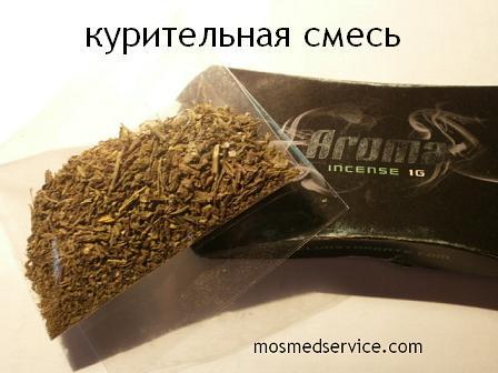 Курительные смеси синтетическая марихуана купить курительные смеси по штучно