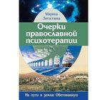 Очерки православной психотерапии — Марина Легостаева