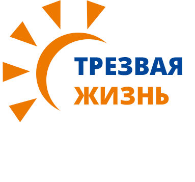11 сентября Россия отмечает День Трезвости