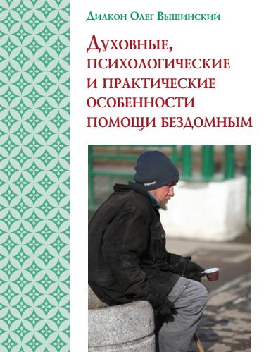 Духовные, психологические и практические особенности помощи бездомным. Диакон Олег Вышинский